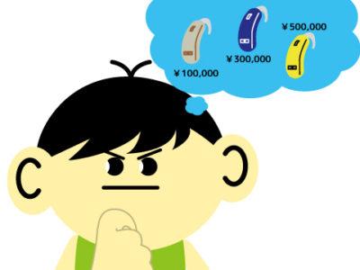 片耳難聴補聴器 相場 a1