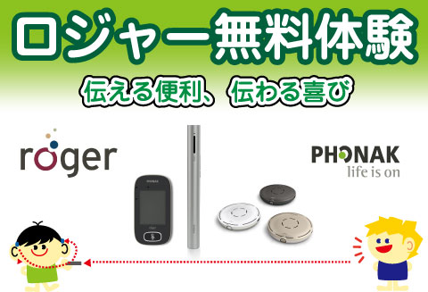 ロジャー 体験会 大阪