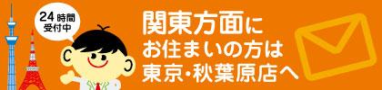 東京 補聴器 リスニングラボ
