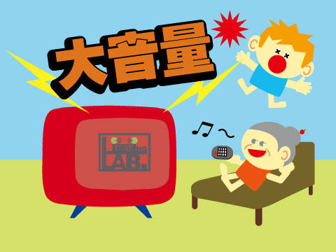 テレビ 聞こえない 難聴