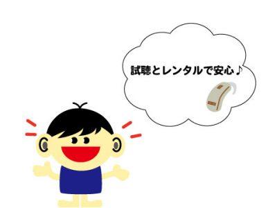 補聴器 レンタル a12