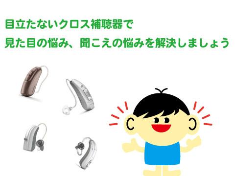 目立たない クロス補聴器 a1