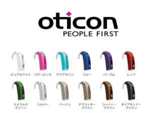 オーティコン 子供補聴器 a1