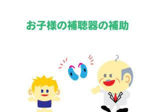 子供 補聴器 補助
