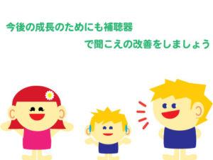 子供 補聴器 a1