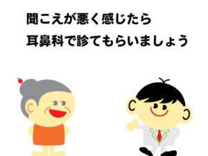 高齢 耳鼻科