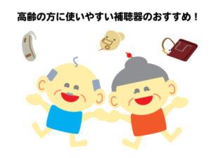 高齢者 補聴器