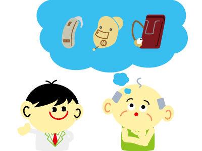 高齢 補聴器 選び
