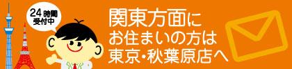 秋葉原補聴器 バナー