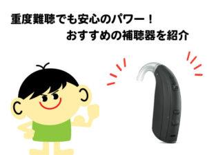 重度難聴 おすすめ 補聴器