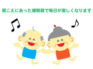高齢 補聴器 aa1
