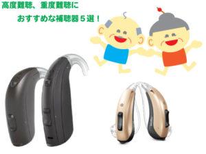 重度難聴 補聴器 5