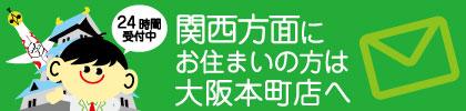 大阪補聴器 バナー