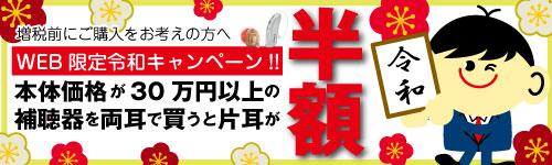 大阪 補聴器 最安値