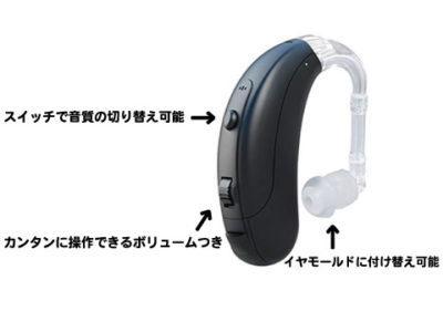 ベルトーン補聴器 オリジン2 4