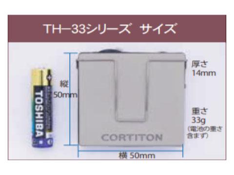 コルチトーン th33a 4