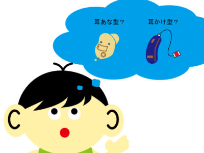 デジタル補聴器 選び方