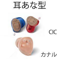 デジタル補聴器 耳あな型