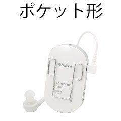 デジタル補聴器 ポケット型