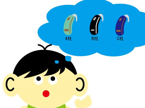 補聴器 レンタル 種類