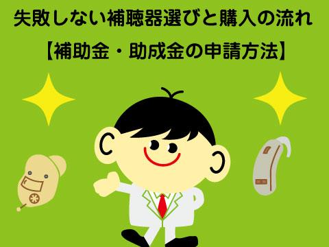 補聴器 補助金 申請