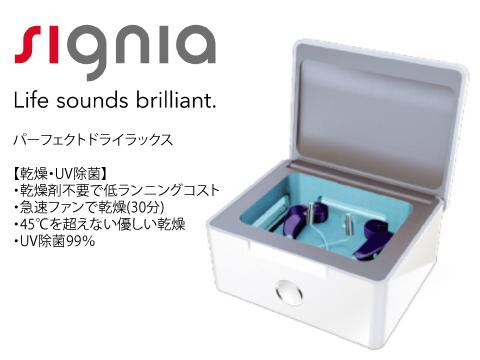 シグニア 補聴器 乾燥機