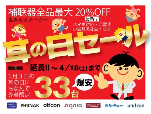 大阪 補聴器 セール