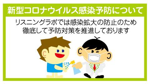 コロナウイルス感染予防