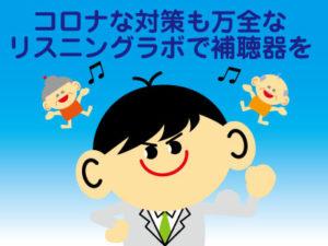 コロナ 補聴器