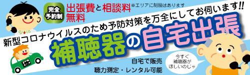 大阪市 補聴器 出張