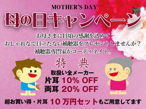 母の日 補聴器 キャンペーン