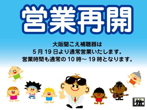 大阪補聴器 営業