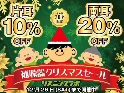 クリスマス 補聴器 セール
