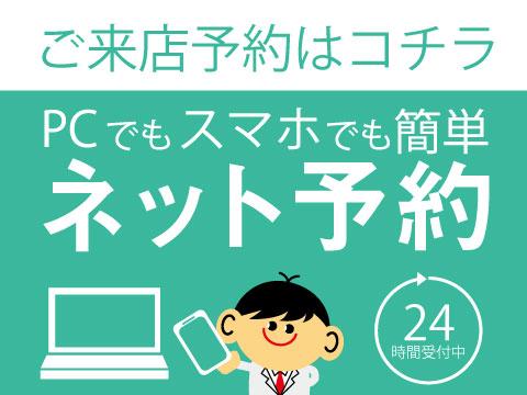 大阪聞こえ補聴器 web予約