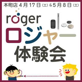 roger side