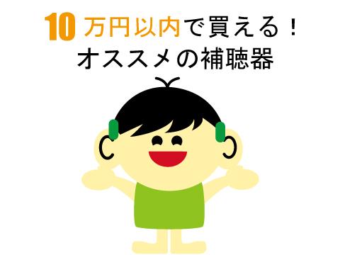 10万円 補聴器