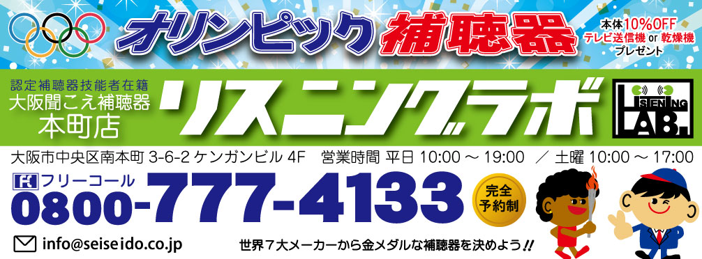 大阪の補聴器専門店|大阪聞こえ補聴器