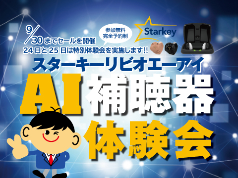 スターキー ai補聴器 キャンペーン